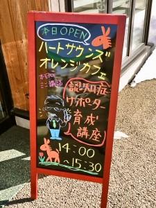 オレンジカフェ 2月看板